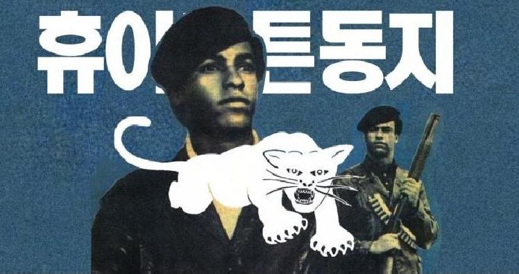 Attori coreani e attrici che sono datazione